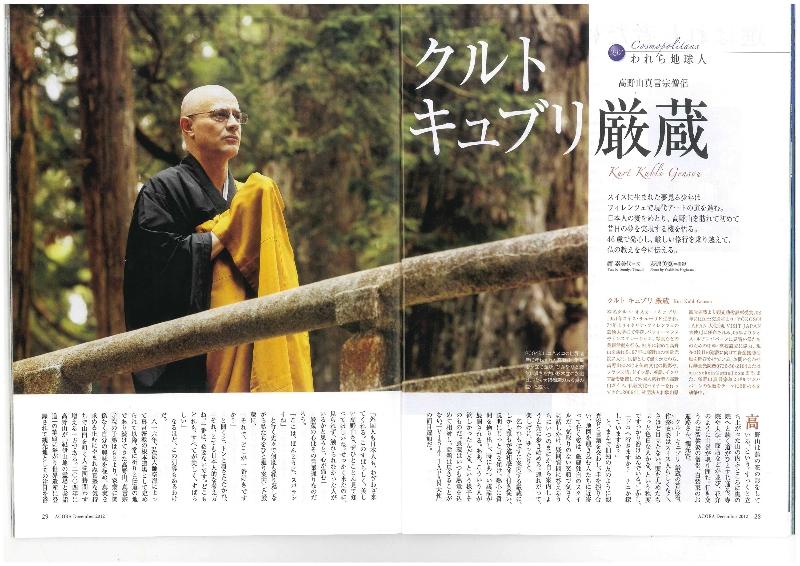 JAL会員誌『AGORA-アゴラ』2012年12月号_001